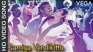 Samiya Vendikittu Video Song | Kavithal Paasum Alaigal Movie | Tamil Movies