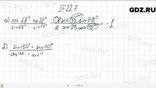 № 22.7 - Алгебра 10-11 класс Мордкович