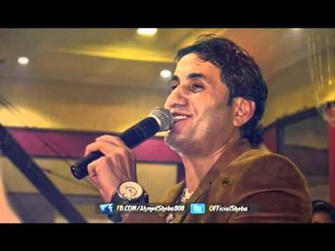 احمد شيبه العشم قتلني  اه لو لعبت يا زهر 2016 توزيع دي جي علاء فارس   YouTube