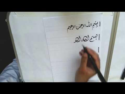 Bismillah in various Arabic Calligraphic scripts