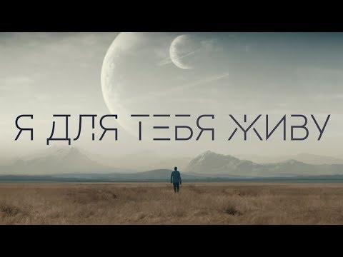 Астемир Апанасов - я для тебя живу (OFFICIAL MUSIC VIDEO)