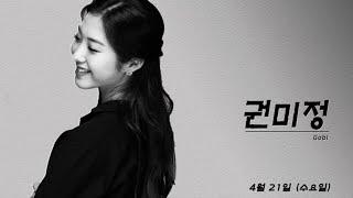 2021젊은안무자창작공연 D조 권미정 홍보영상