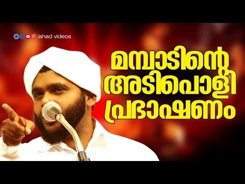 മമ്പാടിന്റെ അടിപൊളി പ്രഭാഷണം│ vahab saqafi mambad new │ islamic speech malayalam - 동영상