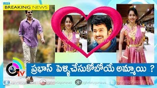 Prabhas to marry an engineering girl Exclusive Photos Leaked