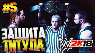 WWE 2K18 ★ ПРОХОЖДЕНИЕ КАРЬЕРЫ ★ |#5| - ЗАЩИТА ТИТУЛА