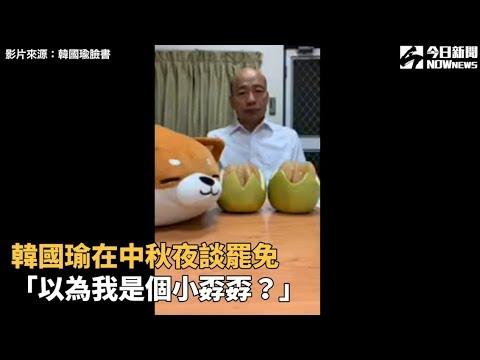 韓國瑜在中秋夜談罷免「以為我是個小孬孬?」