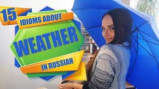 15 Common Russian Idioms about WEATHER  ☂️☃️