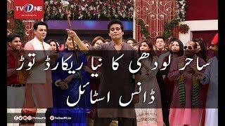 Sahir Lodhi Ka Naya Record Torh Dance Style