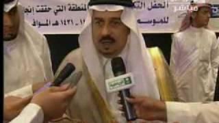 تصريح الأمير فيصل بن بندر