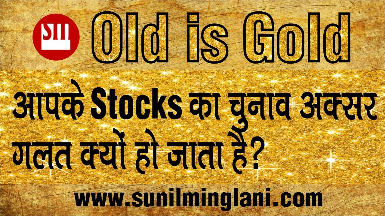 आपके STOCKS का चुनाव अक्सर गलत क्यों हो जाता है ? | OLD IS GOLD | Stock Market for Beginners