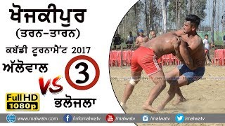 KHOJKIPUR - ਖੋਜਕੀਪੁਰ (Tarn Taran)● KABADDI & MELA -2017 ● ALLOWAL vs BHALOJLA ● Part 3rd
