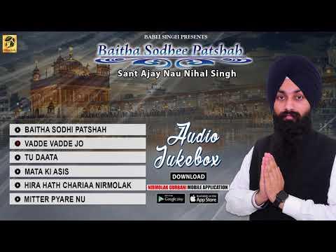 Baitha Sodhi Patshah | Sant Ajay Nau Nihal Singh | Shabad Gurbani | Audio Jukebox
