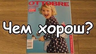 Обзор журнала Оттобре (Ottobre)