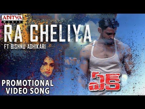 Raa Cheliya Promotional  Song  Ek  Movie Songs  Bishnu Adhikari, Aparna Sharma  VishweshWar