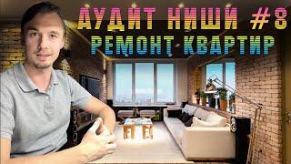 Аудит ниши #8 | Ремонт квартир | Разбор: Лендингов. Сайтов. Яндес Директ.