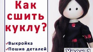 Как сшить куклу.  Урок 1 - как сшить тело куклы. Кукла по мотивам Сьюзен Вулкотт. | Elma-toys