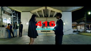 清水翔太 『416』Teaser #1
