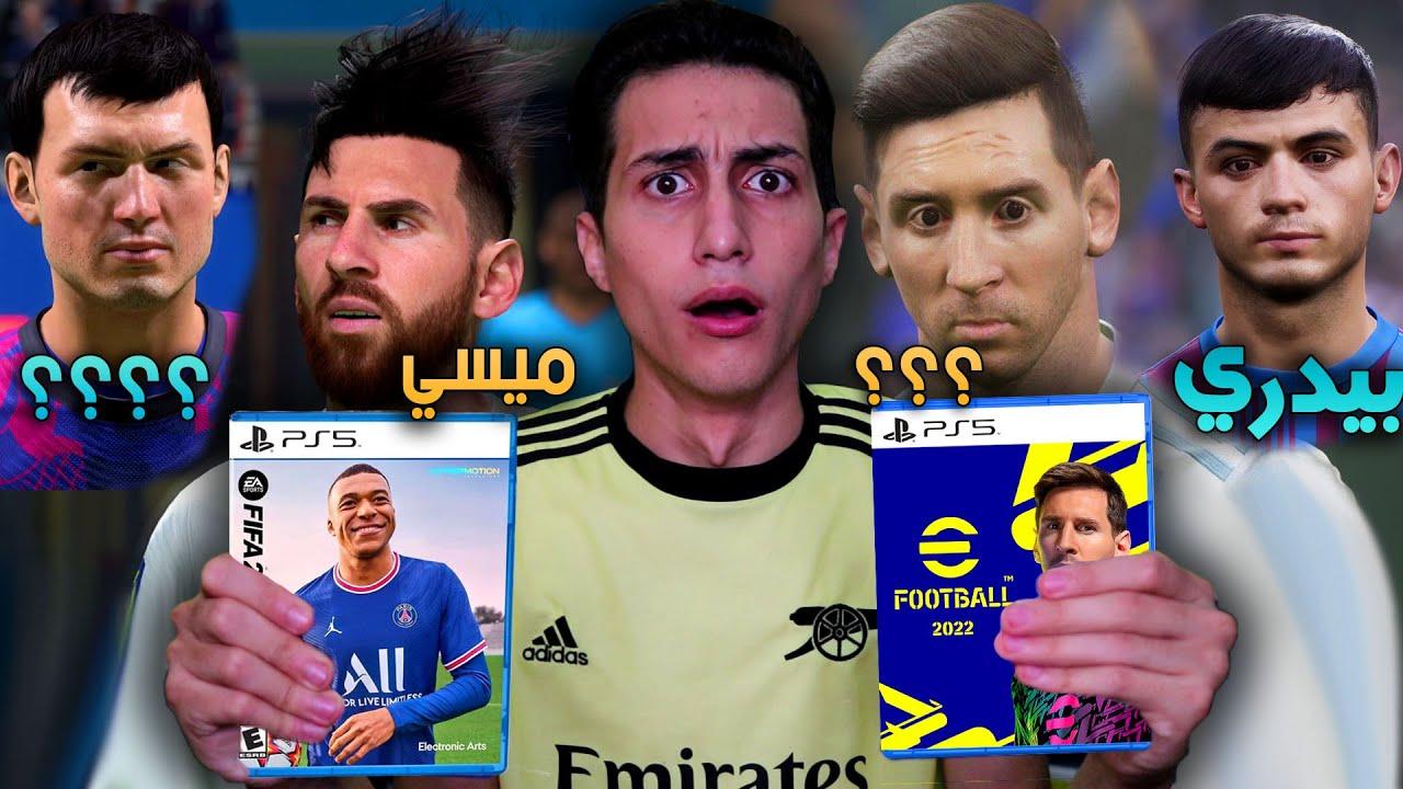 Download صدمة كبيرة في مقارنة بين eFootball 2022 و FIFA 22 😳 !!!