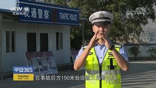 《平安365》 20190624 我在现场| CCTV社会与法