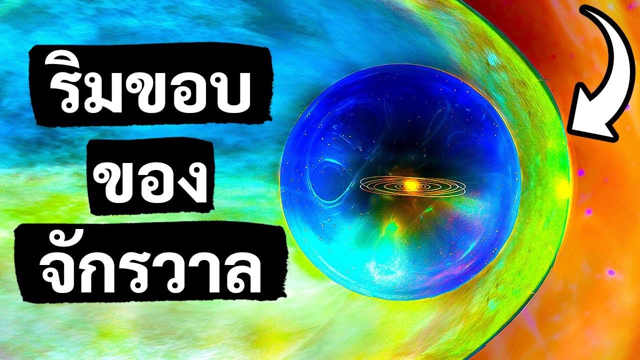จักรวาลมีจุดสิ้นสุด เราเห็นผนังที่ขอบมันด้วย