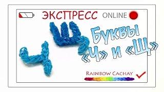 Буквы «Ч» и «Щ» Прямая трансляция, экспресс урок онлайн (online).