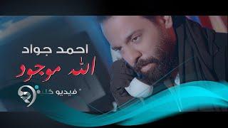 Ahmad Jwad - Alla Mwjood (Official Video) | احمد جواد - الله موجود - فيديو كليب حصري