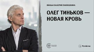 Олег Тиньков – Новая кровь