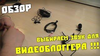 Какой микрофон выбрать для записи голоса и видеоблога.
