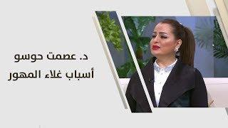 د. عصمت حوسو - أسباب غلاء المهور