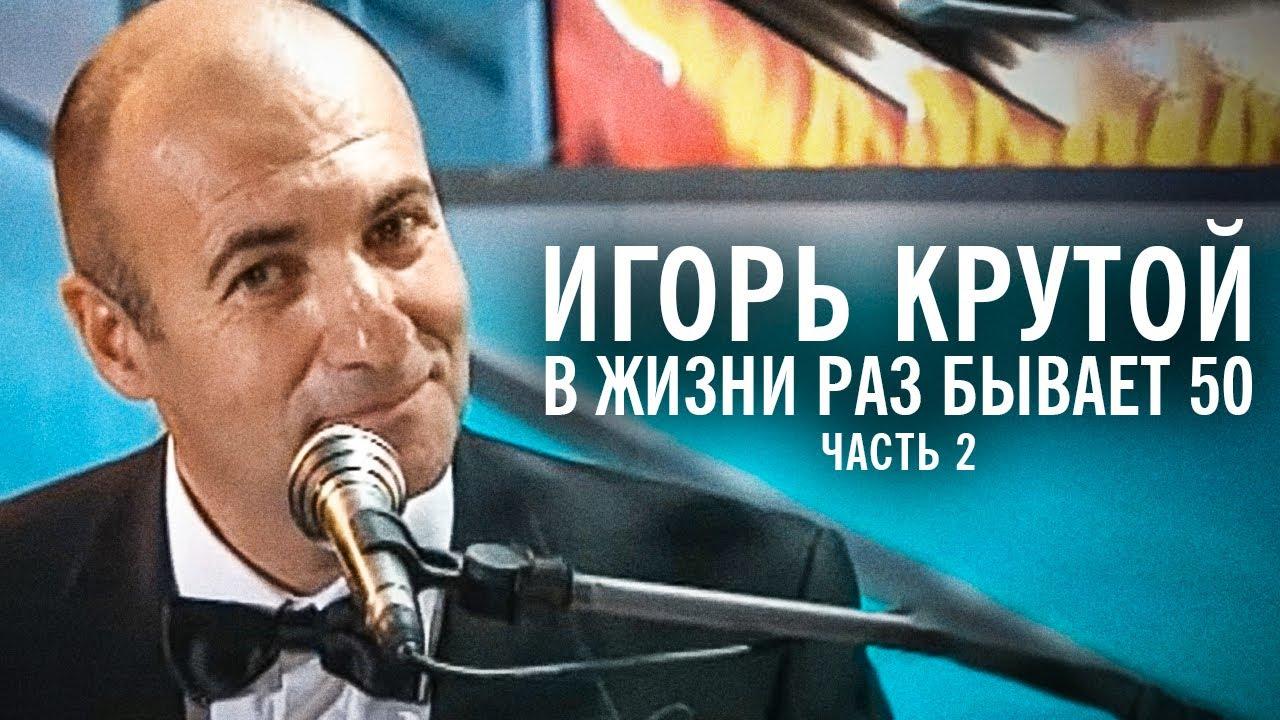"""Творческий вечер Игоря Крутого """"В жизни раз бывает 50"""", 2004 год (часть 2)"""