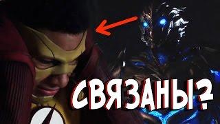 КАК КИД-ФЛЭШ СВЯЗАН С САВИТАРОМ? [Обзор Промо] / Флэш l The Flash