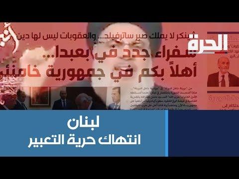 لبنان.. انتهاك حرية التعبير  - 21:53-2019 / 9 / 13