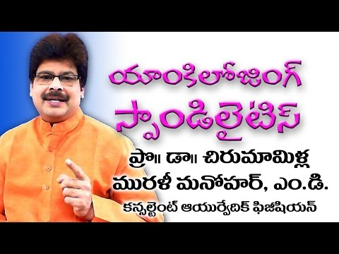 Ankylosing Spondylitis and Ayurveda Treatment in Telugu by Dr. Murali Manohar, M.D.