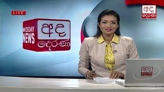 Ada Derana Lunch Time News Bulletin 12.30 pm - 2018.12.15 Thumbnail