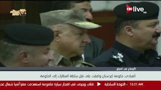 رئيس الوزراء العراقي: حكومة كردستان وافقت على نقل سلطة المطارات إلى الحكومة