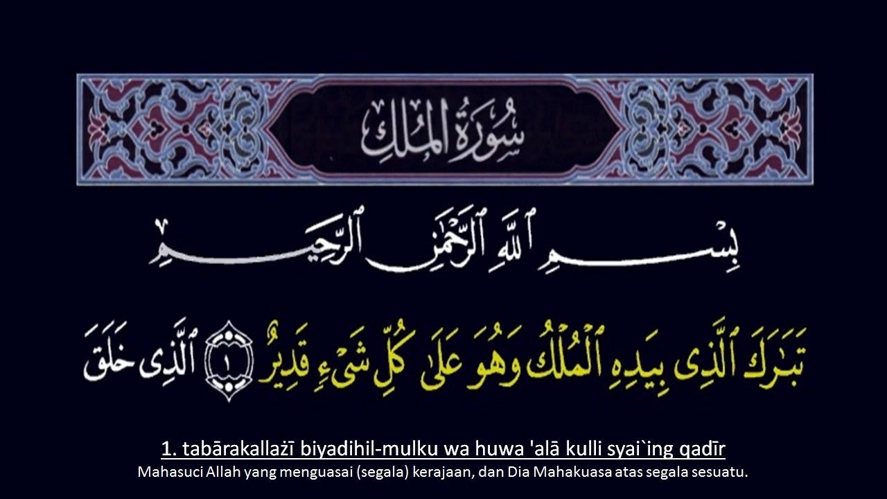 Surat Al Mulk As Sudays Arab Latin