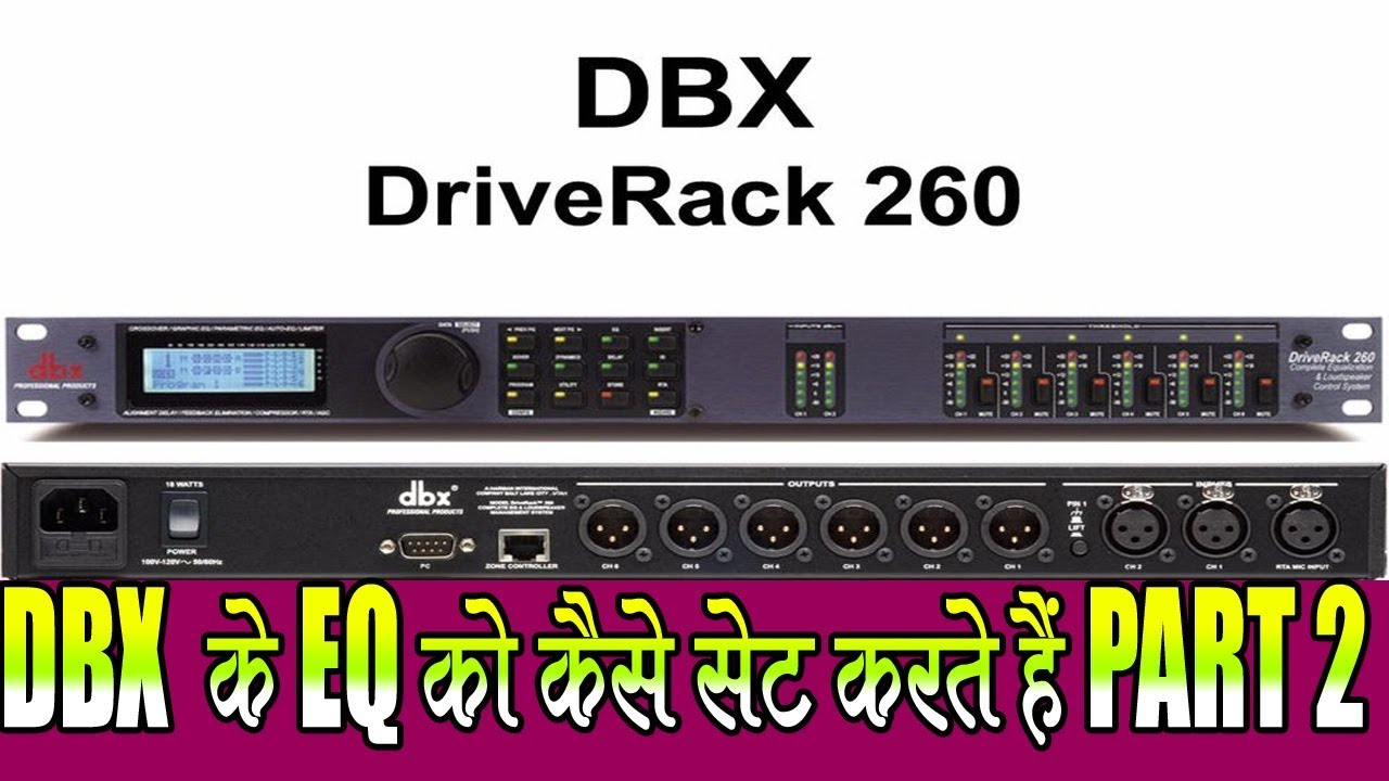 dbx drive rack 260 how to set peq and geq in hindi part 2 youtube. Black Bedroom Furniture Sets. Home Design Ideas