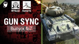 Gun Sync №7 - От MYGLAZ и Komar1k [World of Tanks]