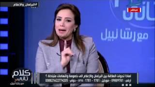 كلام تانى| مصطفى بكرى: الإعلام يهاجم البرلمان طوال الوقت وينشر بعض الأكاذيب