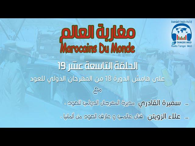 19 -  مغاربة العالم