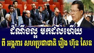 កក្រើកមិញៗនេះ មហាអំណាយធំៗ ប្រកាសអាសន្មធំទៅ ហ៊ុនសែន, RFA Hot News, Cambodia News Today