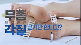 무좀으로 인한 각질 덮기만 한다고? | 2020 터비뉴겔 광고
