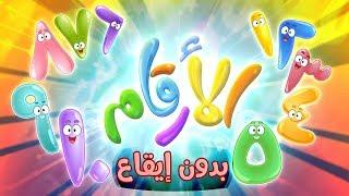 كليب الارقام - بدون موسيقى | marah tv - قناة مرح