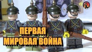 ПЕРВАЯ МИРОВАЯ ВОЙНА LEGO - готовимся снимать мультфильм!