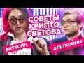 Купил тысячи биткоинов в 2012-ом / Советы криптоинвестора Михаила Светова