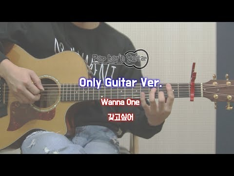 [Only Guitar] Wanna One (워너원) - 갖고 싶어 (I Wanna Have)