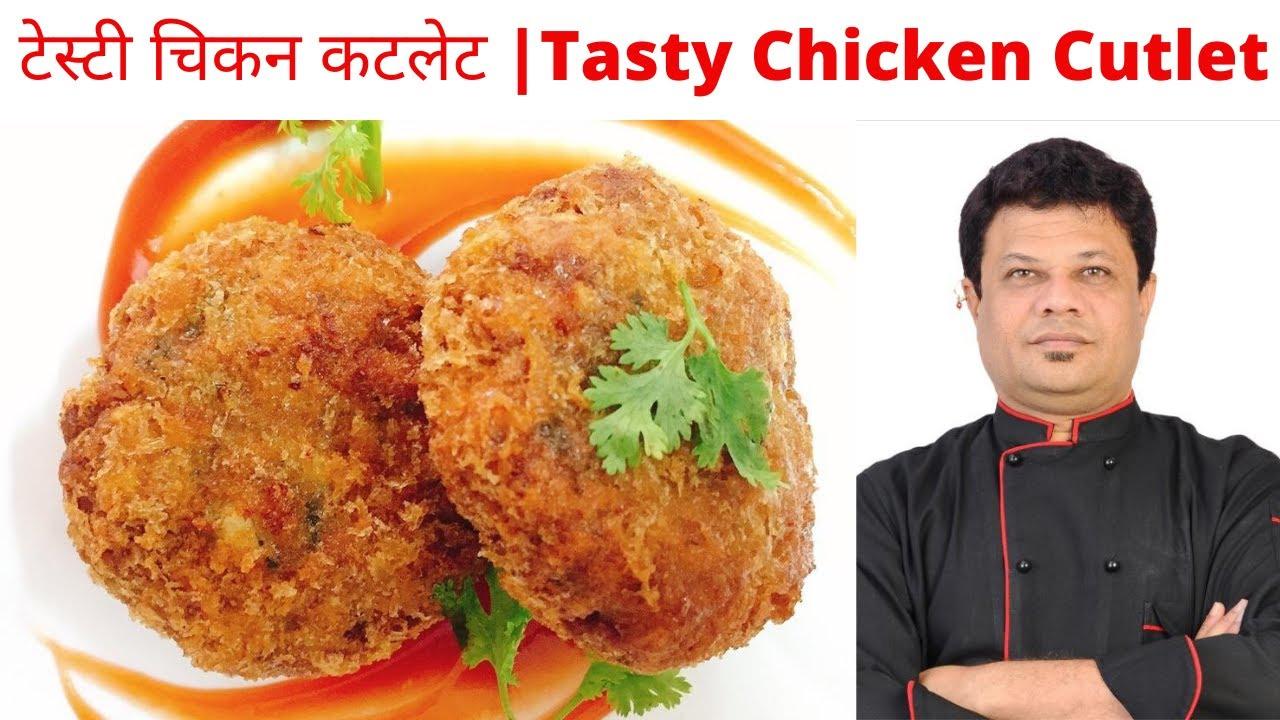 टेस्टी चिकन कटलेट | Tasty Chicken Cutlet Recipe