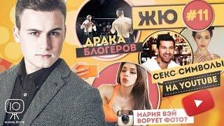 ЖЮ#11 / Maria Way секс-воровка, Драка блогеров, суицид Oleg2