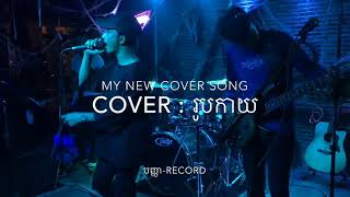 រូបកាយ live event the best cover by (Panha)