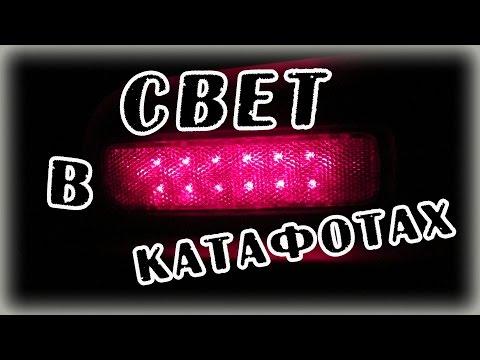 видео: Нива Шевроле - Габаритные огни
